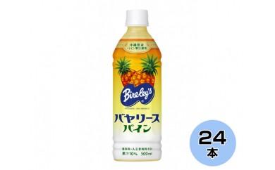 No.187 沖縄バヤリース パイン PET500ml