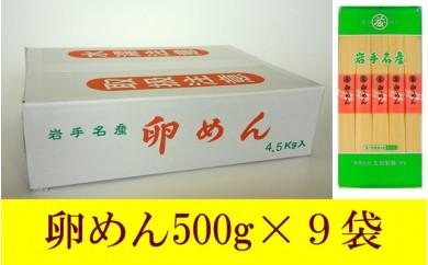 K003 卵めん500g×9袋(ダンボール入)【6500pt】