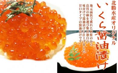 [№5742-0371]オホーツク産秋鮭いくら醤油漬 500g