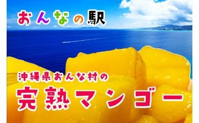 【2018年発送】おんなの駅 完熟マンゴー2kg入り家庭用(恩納村産)限定数!!