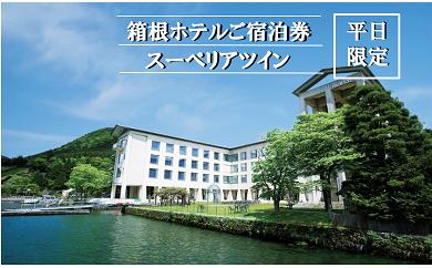 834 箱根ホテル スーペリアツイン1泊2食付きペアご宿泊券【平日限定】