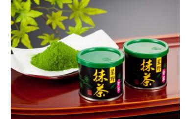 【A092】八女星野抹茶2缶