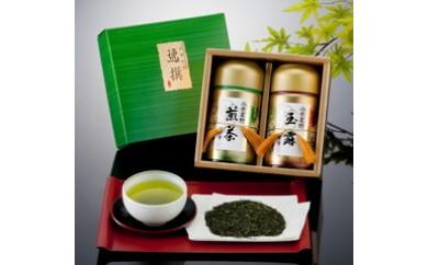 【C019】八女星野茶詰合せ「星野煌(きらら)」
