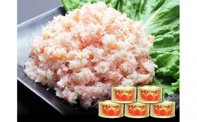 [№5921-0048]【マルヤ水産】紅ずわいがに ほぐし身缶詰 135g×5缶セット