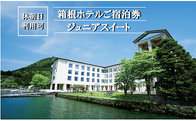 832 箱根ホテル ジュニアスイート1泊2食付きペアご宿泊券【休前日利用可】