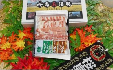 C3-0403/美湯豚黒豚しゃぶしゃぶセット