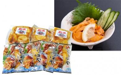 [№5650-0152]三陸大船渡産 生食用ほや900gお刺身用ほや300g/計1.2kg