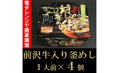 R004 岩手美味だより 前沢牛入り釜飯(1人前245g)×4【5000pt】