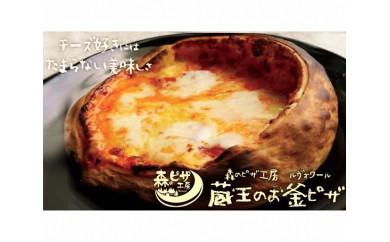 No.042 蔵王のお釜ピザセット