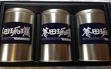 167 自家焙煎コーヒー豆3種セット