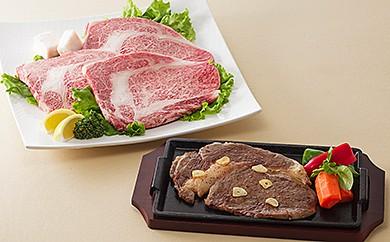 826 常陸牛 ロースステーキ用920g【月50セット限定】