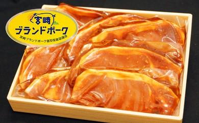 1-2 宮崎県産 宮崎ブランドポーク みそ漬け ロース 1kg(7枚)