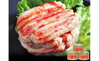 [№5921-0058]【マルヤ水産】たらばがに棒肉詰 185g×3缶セット