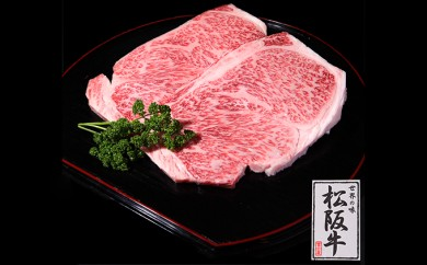 [№5875-0202]最高級(A5) 黒毛和牛サーロインステーキ 250g×3枚