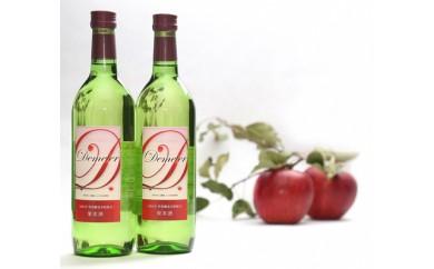 Q001 <完熟リンゴ100%使用>「Demeter~デメテル~」アップルワイン【15000pt】