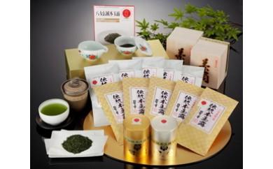 【L003】八女伝統本玉露:星乃しずく茶Cセット