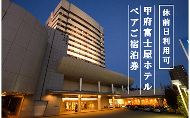 831 甲府富士屋ホテル スタンダード和室・洋室1泊2食付きペアご宿泊券【休前日利用可】