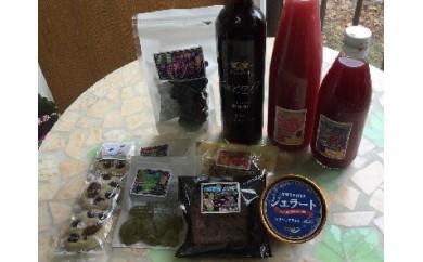 357 ぶどうづくし~ぶどうジュース・ワイン・加工品セット~