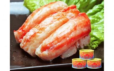 [№5921-0050]ブルーキングクラブ 棒肉詰(一番脚肉100%)110g×3缶セット