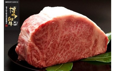 A537【A-5博多和牛】サーロインブロック 1.5kg【冷蔵】