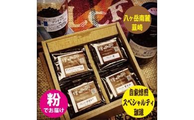 5-2b.オリジナルブレンド3種類+シングルオリジンセット(挽き) 自家焙煎スペシャルティコーヒー100g×4種類