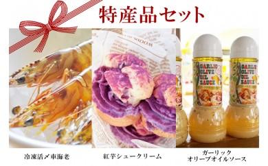 特産品セット(冷凍活〆車海老・紅芋シュークリーム・ガーリックオリーブオイルソース)