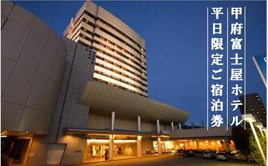 830 甲府富士屋ホテル スタンダード和室・洋室 1泊2食付きペアご宿泊券【平日限定】