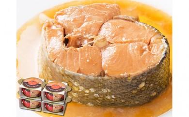 [№5921-0049]【マルヤ水産】宮城県産銀鮭の醤油煮缶詰 180g×4缶セット