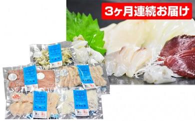 [№5650-0159]【3ヶ月連続】三陸地魚 旬感凍結おさしみ便50g×8~10袋