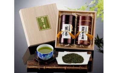 【G014】八女星野茶詰合せ「星乃雅」