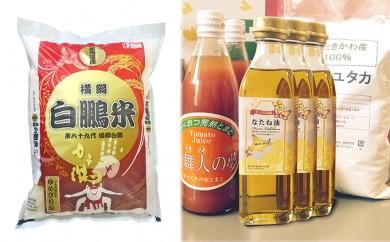 [№5641-0288]JAたきかわ推奨 農産加工品セット