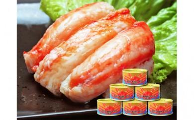 [№5921-0054]ブルーキングクラブ 棒肉詰(一番脚肉100%)110g×6缶セット