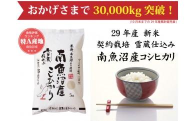 AS01 契約栽培 雪蔵貯蔵米 南魚沼産こしひかり5kg