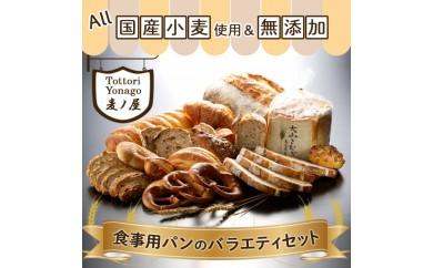 【18059】麦ノ屋パンのバラエティセット