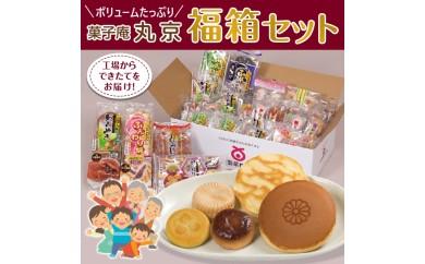 【18038】菓子庵丸京「福箱セット」