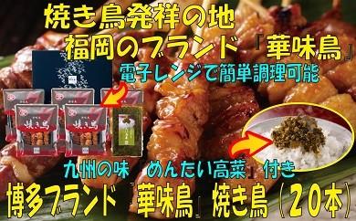 A108.『華味鳥』焼き鳥(20本)+めんたい高菜付