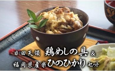 炊いたご飯に混ぜるだけ 日田天領鶏めしの具&ひのひかりセット