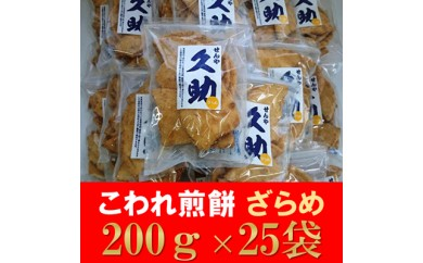 R012 5寸丸厚焼こわれ煎餅 ざらめ 久助 200g×25袋【10000pt】
