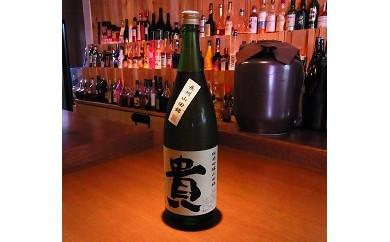 U-207 貴(特別純米)