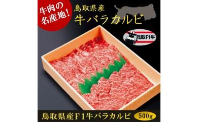 【18012】鳥取県産F1牛バラカルビ