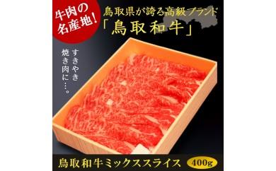 【18007】鳥取和牛ミックススライス400g