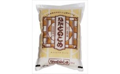 (1216)自然栽培米ながとのこめ 5kg
