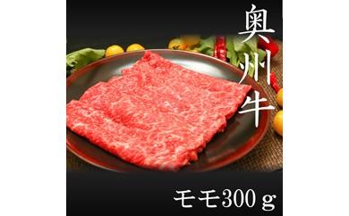 U044 奥州牛モモ(300g)【7500pt】