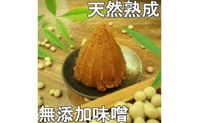 U034 天然熟成無添加味噌5kg樽【5,000pt】