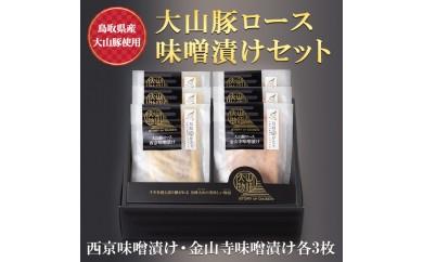 【18004】大山豚ロース味噌漬けセット