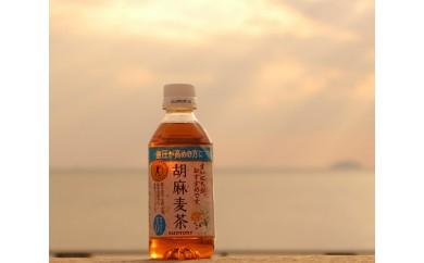 A1703 サントリー 胡麻麦茶 350ml(24本入)