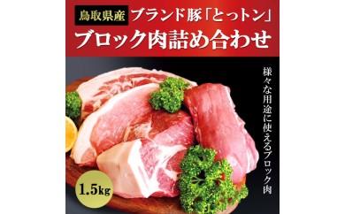 【18008】「とっトン」なんでもつかえるブロック肉詰合せ