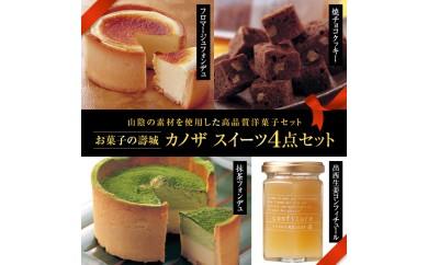 【18040】お菓子の壽城「KAnoZA」