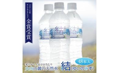 【18068】大山山麓の天然水「結(ゆいのみず)」