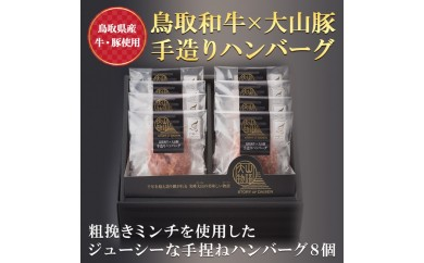 【18005】鳥取和牛×大山豚手造りハンバーグ